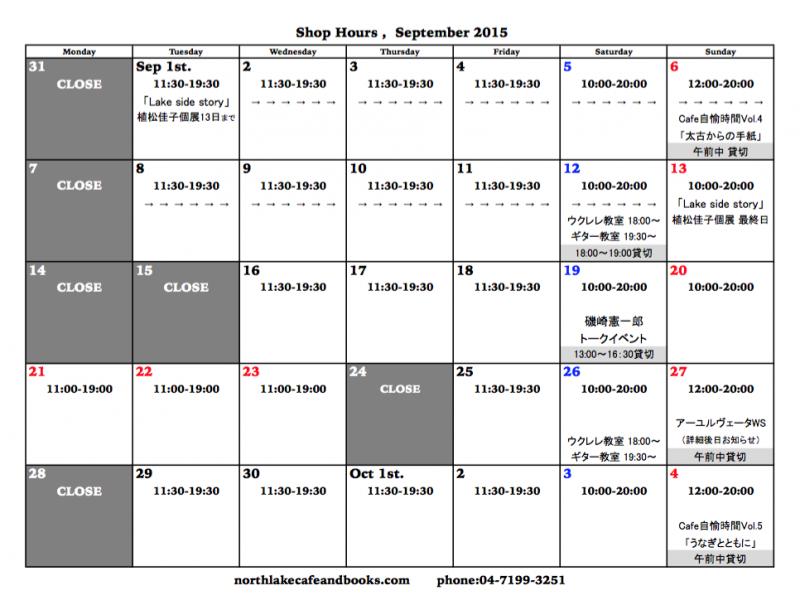 カレンダー SEP 2015