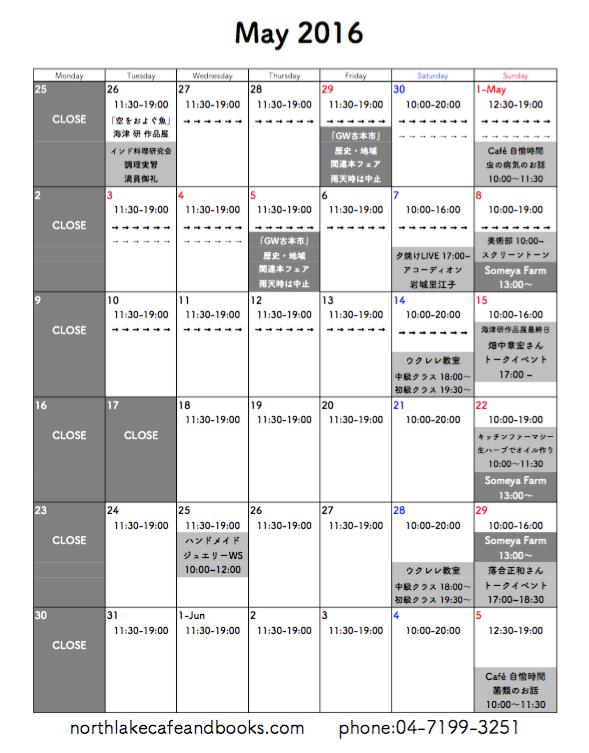 Calendar-May-2016