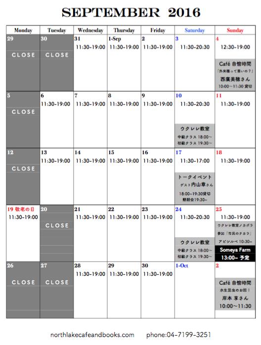 カレンダー9月2016年