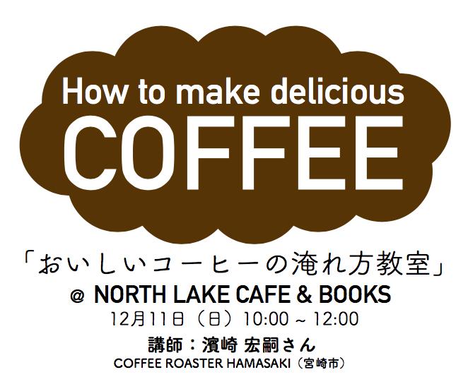 coffee-hamasaki-ws
